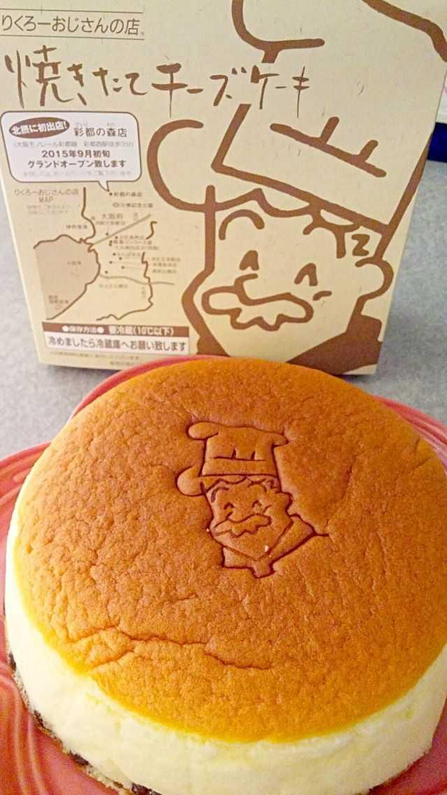 り くろ ー おじさん チーズ ケーキ