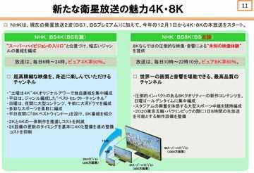 db70d62c5b21f7d3ffb22e319e48415a - 実は身近なBS 4K。開始まで半年「新4K8K衛星放送」の注意点