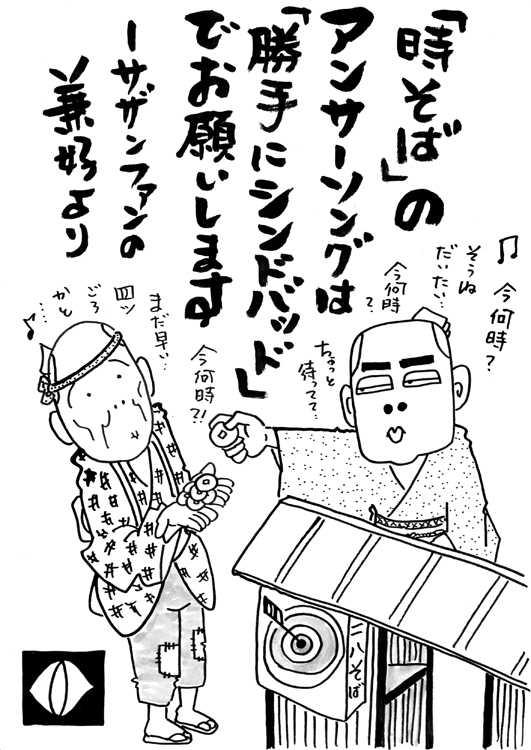 立川談春『たちきり』と響き合うさだまさしのアンサーソング ...