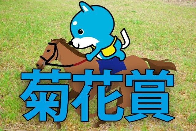 ■菊花賞 「カス丸 競馬GI大予想」 2強の弱点とは! (J-CASTニュース) - ニュースパス
