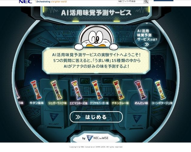 NECが好みの「うまい棒」を当てるだけの謎サービスを開始 人工知能で好みの味や性格タイプを予測 (BIGLOBEニュース) - ニュースパス