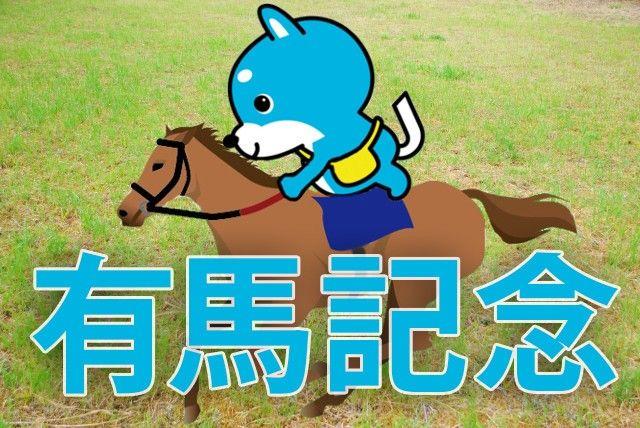 ■有馬記念 「カス丸の競馬GI大予想」 (J-CASTニュース) - ニュースパス